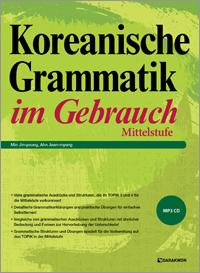 Koreanische Grammatik im Gebrauch_Mittelstufe(중급-독일어판)