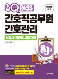 원큐패스 8․9급 간호직공무원 핵심이론  간호관리