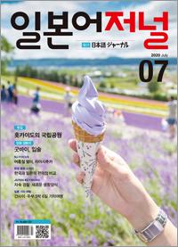 월간 일본어 저널 2020년 7월호