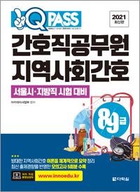 원큐패스 8·9급 간호직공무원 지역사회간호