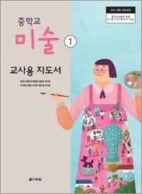 (2015개정 교육과정) 중학교 미술① 지도서