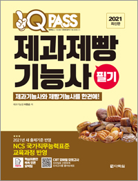 2021 최신판 제과제빵기능사 필기 원큐패스
