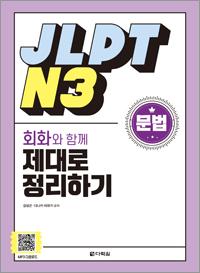 <span style='color:#ed600a'> [도서] </span> JLPT N3 문법 회화와 함께 제대로 정리하기