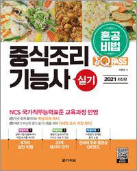 2021 최신판 원큐패스 중식조리기능사 실기