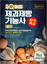 2021 최신판 원큐패스 합격특강 제과제빵기능사 실기