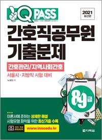 2021 최신판 원큐패스 8․9급 간호직공무원 기출문제 간호관리/지역사회간호