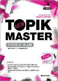 New TOPIK MASTER Final 실전 모의고사 TOPIKⅡ(중고급) 일본어판