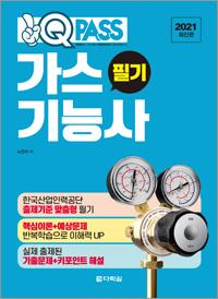 [2021 최신판] 가스기능사 필기 원큐패스