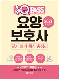[2021 최신판] 요양보호사 필기실기 핵심 총정리 원큐패스