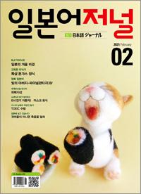 월간 일본어 저널 2021년 2월호