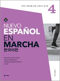 Nuevo Español En Marcha 4 한국어판