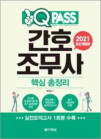 [2021 최신개정판] 간호조무사 핵심 총정리 원큐패스