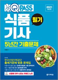 [2021 최신판] 식품기사 필기 5년간 기출문제 원큐패스