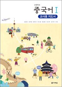 (2015개정 교육과정) 고등학교 중국어Ⅰ 교사용 지도서