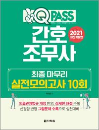 [2021 최신개정판] 간호조무사 최종 마무리 실전모의고사 10회 원큐패스
