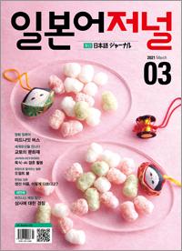 월간 일본어 저널 2021년 3월호