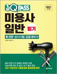 2021 최신판 미용사 일반 필기 원큐패스