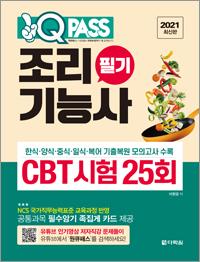 2021 최신판 조리기능사 필기 CBT 시험 25회 원큐패스