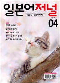 월간 일본어 저널 2018년 4월호