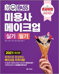 2021 최신판 미용사 메이크업 실기 필기 원큐패스