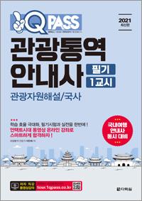 2021 최신판 원큐패스 관광통역안내사 필기 1교시 관광자원해설/국사