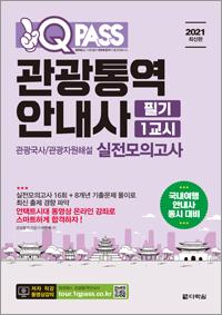 2021 최신판 원큐패스 관광통역안내사 필기 1교시 관광국사/관광자원해설 실전모의고사