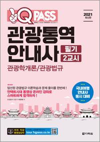 2021 최신판 원큐패스 관광통역안내사 필기 2교시 관광학개론/관광법규