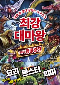 최강 대마왕