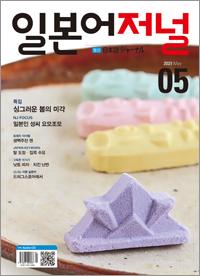 월간 일본어 저널 2021년 5월호