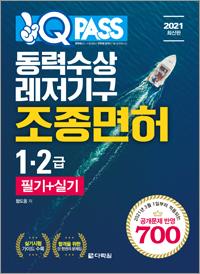 [2021 최신판] 동력수상레저기구조종면허 1,2급 필기+실기 원큐패스