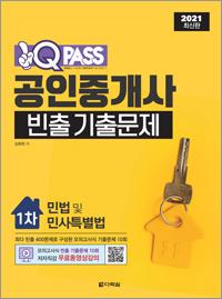 2021 최신판 원큐패스 공인중개사 빈출 기출문제 1차 민법 및 민사특별법