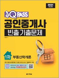2021 최신판 원큐패스 공인중개사 빈출 기출문제 1차 부동산학개론