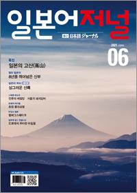 월간 일본어 저널 2021년 6월호