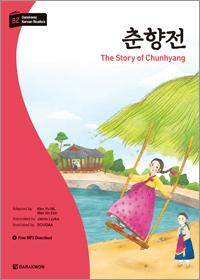 다락원 한국어 학습문고 – 춘향전