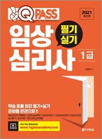 원큐패스 임상심리사 1급 필기/실기