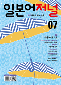 월간 일본어 저널 2021년 7월호