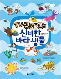 TV 생물도감의 신비한 바다 생물