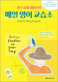 영국 아재 데이브의 매일 영어 교습소