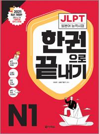 2021 최신 개정판 JLPT(일본어능력시험) 한권으로 끝내기 N1