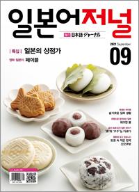 월간 일본어 저널 2021년 9월호