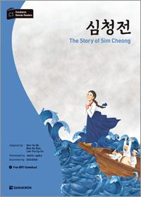 다락원 한국어 학습문고 - 심청전