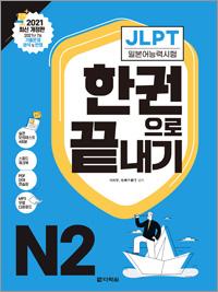 2021 최신 개정판 JLPT(일본어능력시험) 한권으로 끝내기 N2
