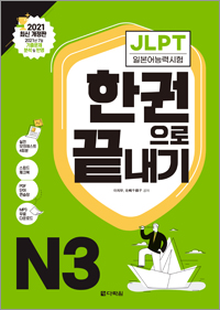 2021 최신 개정판 JLPT(일본어능력시험) 한권으로 끝내기 N3