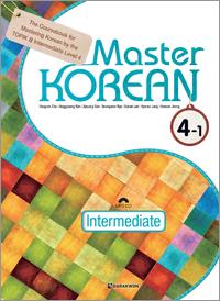 Master KOREAN 4-1_Intermediate(영어판)