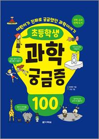 초등학생 과학 궁금증 100