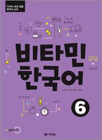 비타민 한국어 6