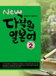 New 다락원 일본어 Step 2