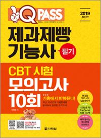 2019 제과제빵기능사 필기 CBT 시험 모의고사 10회 원큐패스