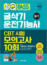 2019 굴삭기운전기능사 필기 CBT 시험 모의고사 10회 원큐패스