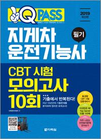2019 지게차운전기능사 필기 CBT 시험 모의고사 10회 원큐패스
